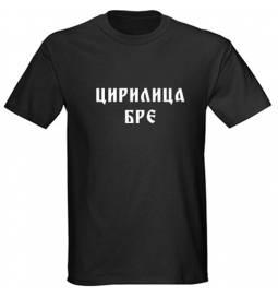 Majica Cirilica bre, črna